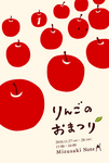 RINGO_NO_OMATURI1.jpg