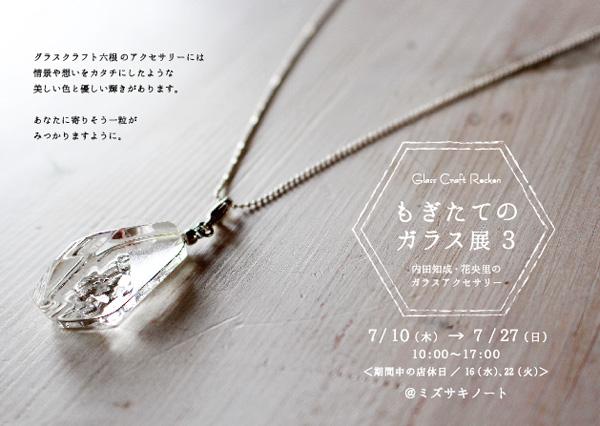 gc6_hyou4.jpg