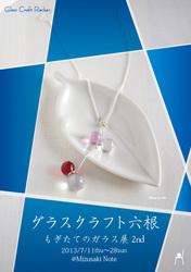 glasscraftrockon2013_1.jpg