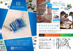 glasscraftrockon2013_2.jpg