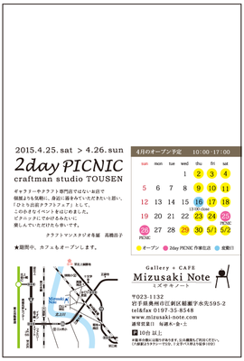 picnic20152.png