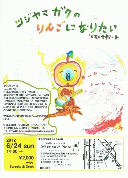 tujiyamagaku_0624.jpg