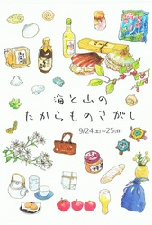 umitoyama.jpg