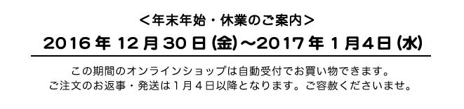 2016-2017yasumi2.png