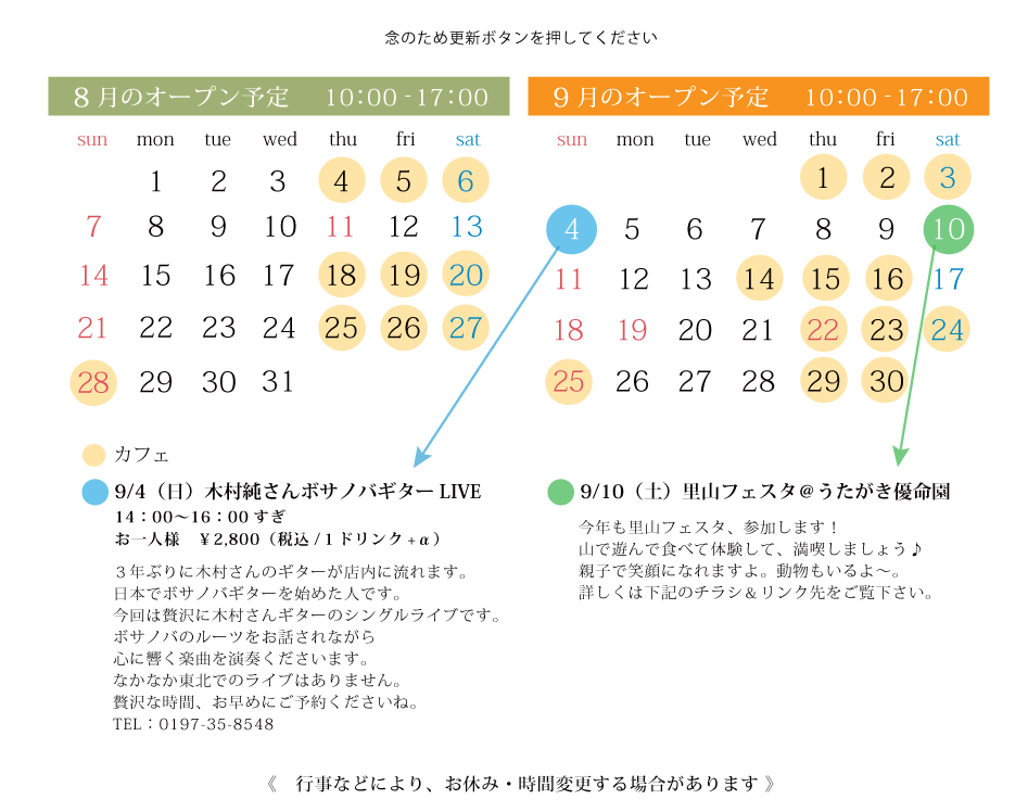 2016calender8-9.png