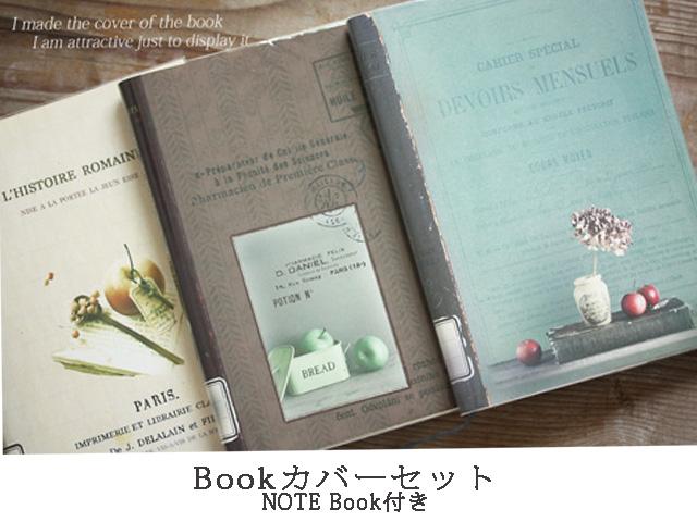 Bookカバーセット2のコピー.jpg