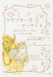 CCI20111102_00004.png