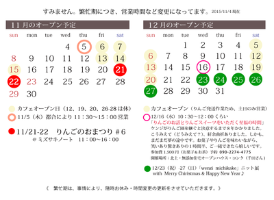 calender11-12.png
