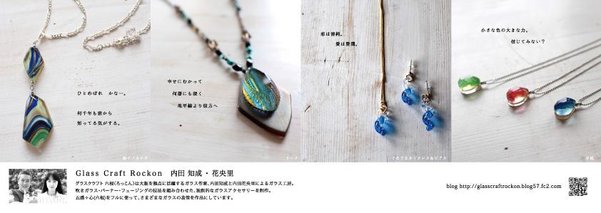 gc6_naka.jpg