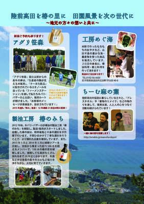 tsubakisiori_ページ_3.jpg
